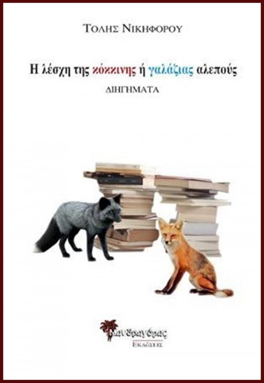 Τόλης  Νικηφόρου - «Η λέσχη της κόκκινης ή γαλάζιας αλεπούς»