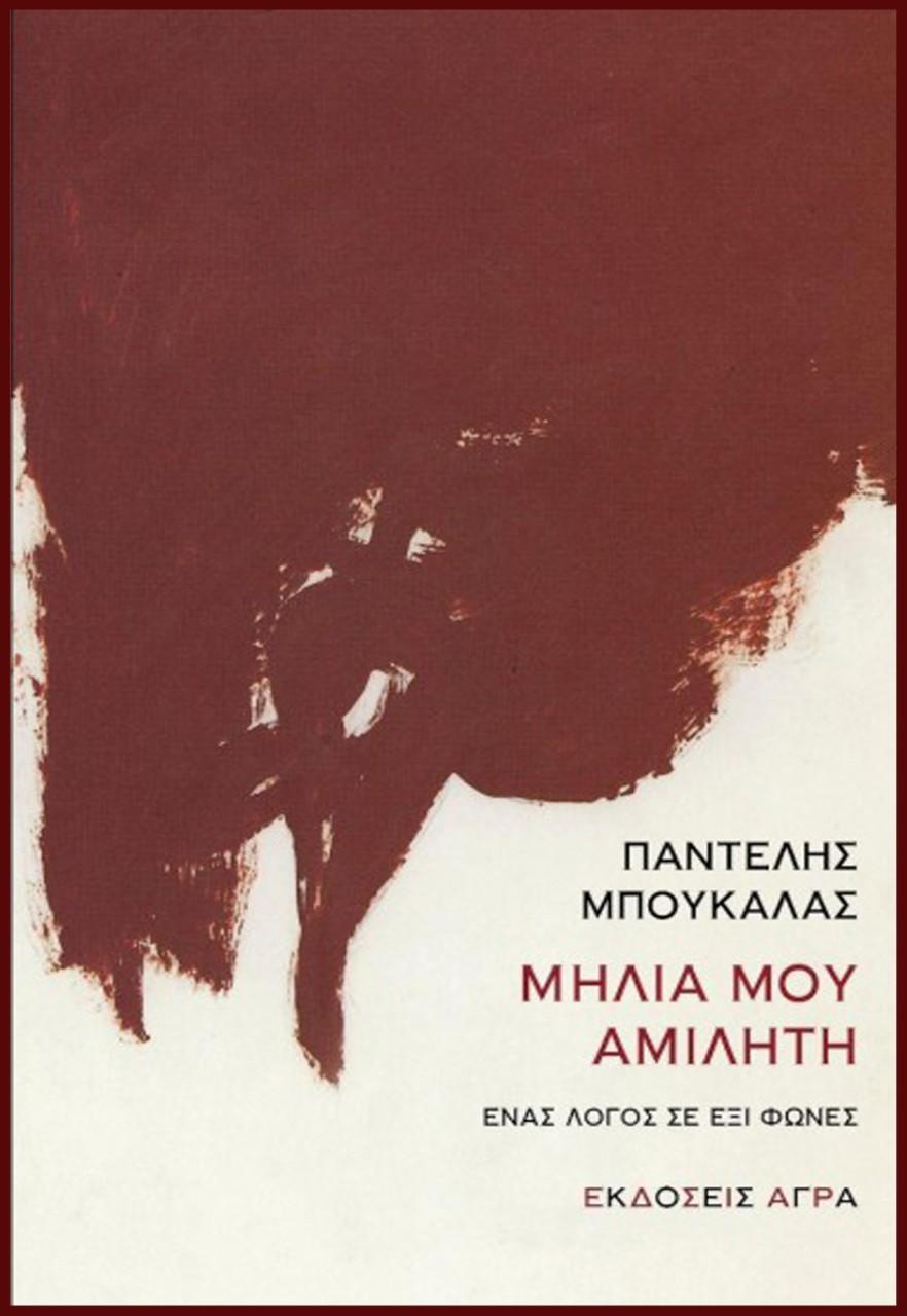 Έξι μιλιές αμίλητες - Ανάγνωση του βιβλίου «Μηλιά μου αμίλητη: Ένα λόγος σε έξι φωνές»του Παντελή Μπουκάλα από τον Χρίστο Γ. Παπαδόπουλο