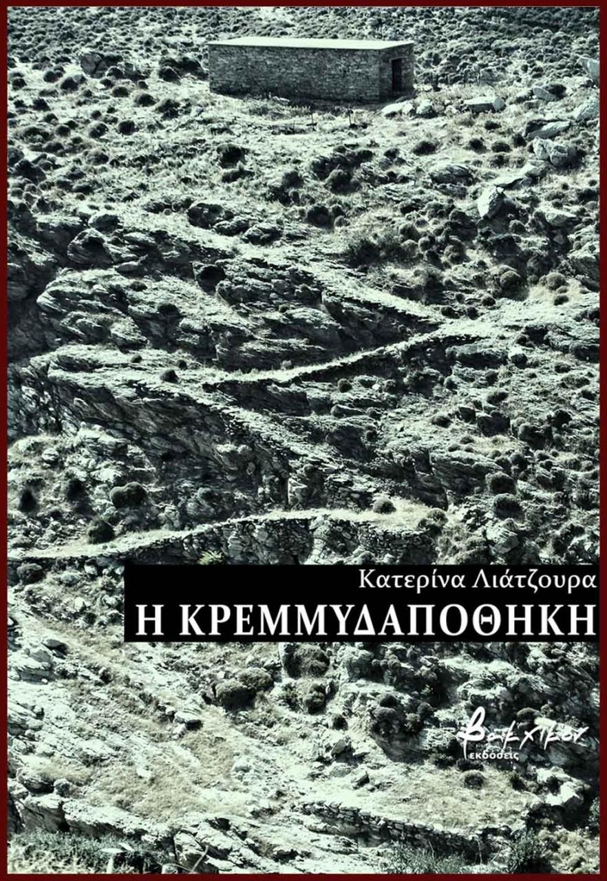 Η κρεμμυδαποθήκη / οι τόποι και η ψυχή τους - Παρουσίαση από την Διώνη Δημητριάδου