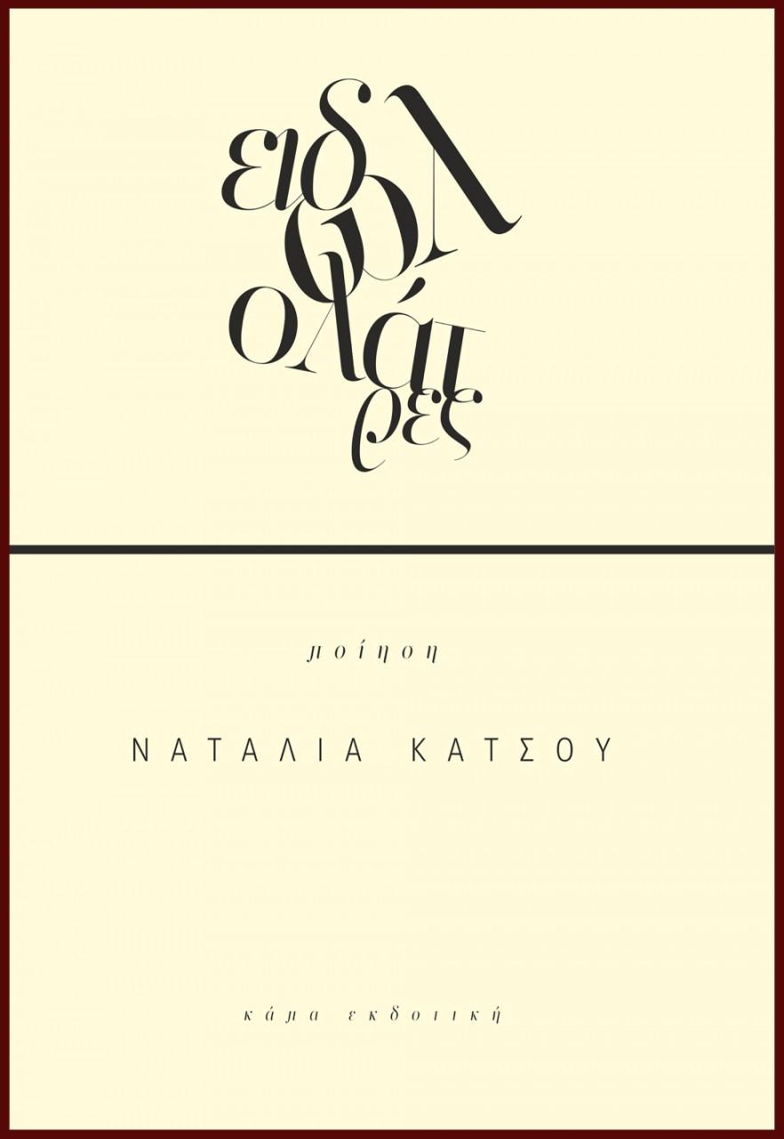 Προσεγγίζοντας την ιδεολογία της ποίησης της Ναταλίας Κατσού - Κριτική από τον Δήμο Χλωπτσιούδη