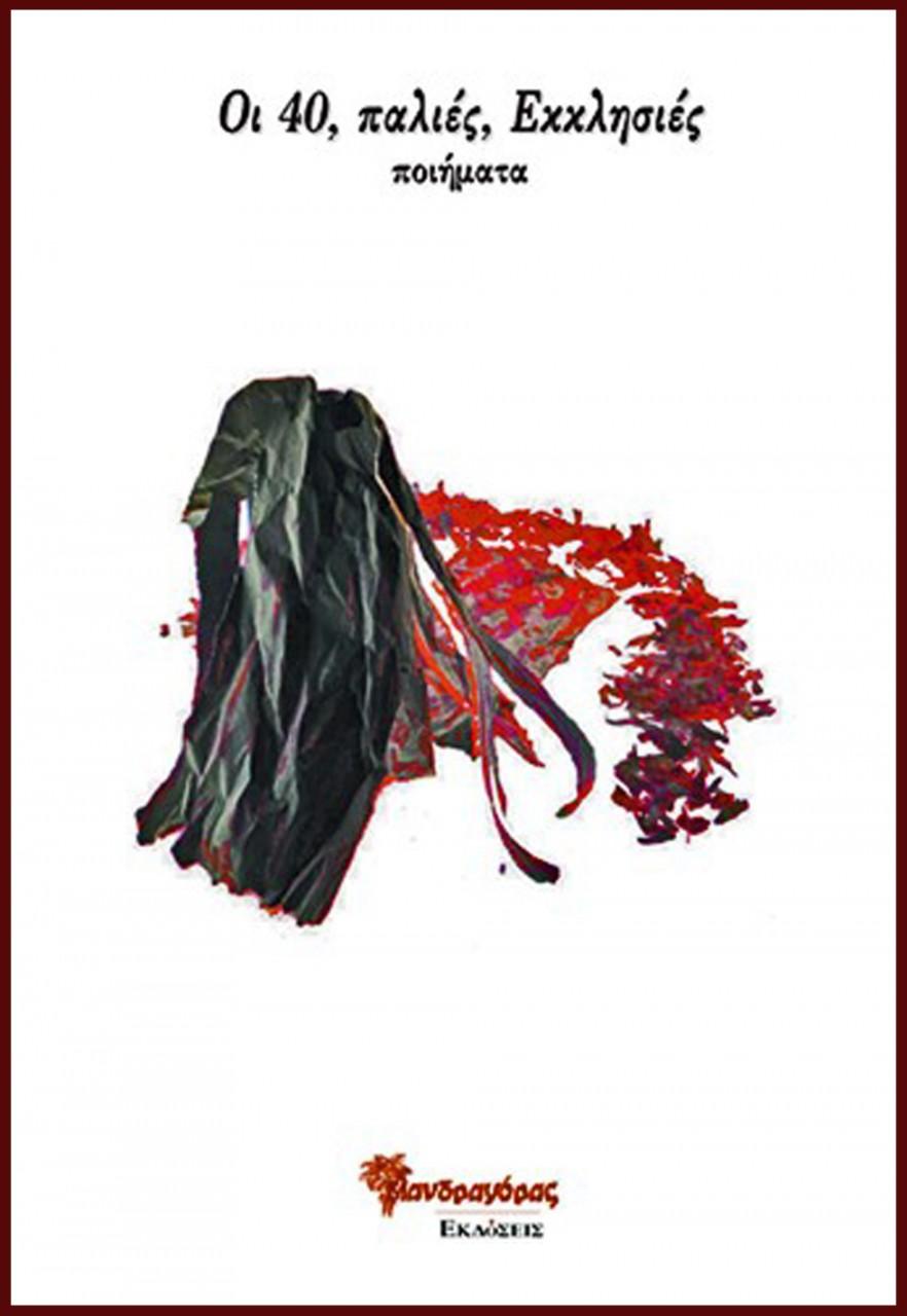 «Οι 40, παλιές, Εκκλησιές» του Τριαντάφυλλου Η. Κωτόπουλου: μια προσωπική «campus poetry» - Κριτική από την Άννα Αφεντουλίδου