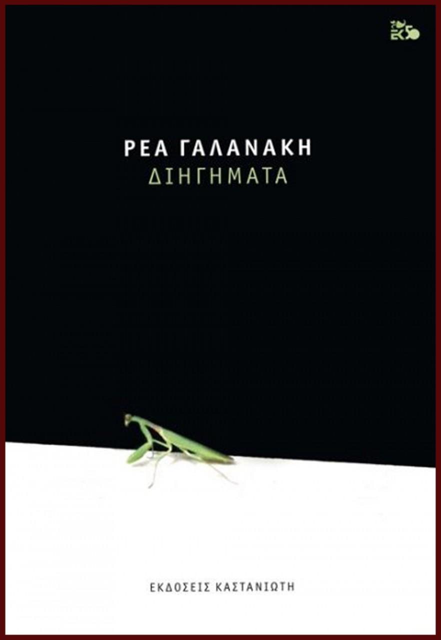 Ο μαγικός ρεαλισμός στη διηγηματογραφία της Ρέας Γαλανάκη - Κριτική από την Λίλια Τσούβα